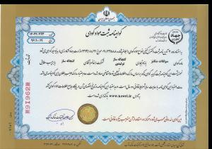 گواهینامه سولفات منگنز